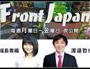 【Front Japan 桜】米中冷戦、韓国はどちらにつくか? / 北戴河で話し合われた香港問題[桜R1/8/20]