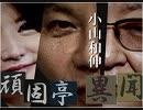 【頑固亭異聞】「170万人」香港デモと中国「武力鎮圧」の歴史[桜R1/8/20]