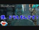 第68位:【Bloodborne】人類VS食品 食品軍の大反乱!#7 ~ソウルシリーズツアー最終章~