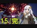 【Project Nimbus】エースパイロットを目指す紲星あかり【VOICEROID実況】15(完)