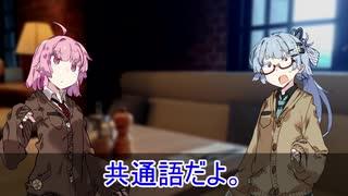 【VOICEROID劇場・番外編】「初対面」