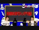空想科学トンデモ論 #44 出演:羽多野渉、斉藤壮馬