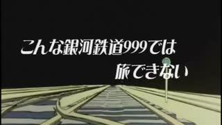 【MAD】こんな銀河鉄道999では旅できない【SSM祭】