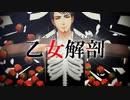 【進撃のMMD】乙女解剖【19歳ジャン】