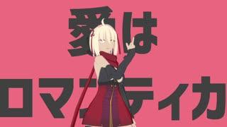 【Fate/MMD】明星ギャラクティカ【沖田総司(オルタ)】
