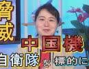 【沖縄の声】高まる中国の脅威!中国機が海自艦標的に訓練/比較するのもおこがましい香港のデモと沖縄のデモ[桜R1/8/20]