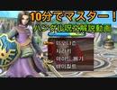 【スマブラSP】ハングル呪文を10分でマスターできる解説動画