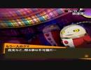 【実況】ペルソナ4 #56