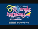 TrySailのTRYangle harmony 第294回アフタートーク