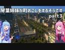【Cities Skylines】琴葉姉妹が町おこしをするそうですpart3【VOICEROID】