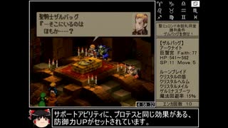 PS版FFタクティクスRTA_5時間36分7秒_Pa