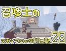 【Minecraft】召喚士のスカイブロック制圧記 part28【ゆっくり実況】