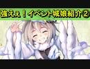 【ゆっくり解説】強えぇ!イベント城娘紹介②~【肝試し】帰雲城~【御城プロジェクト:RE】