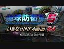 【地球防衛軍5】いきなりINF4画面R4 M44【ゆっくり実況】