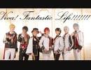 【アイナナ】MV版 Viva! Fantastic Life!!!!!!!【踊ってみた】