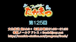 フレッシュたかまつ 第125回放送(2019.08.19)