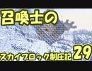 【Minecraft】召喚士のスカイブロック制圧記 part29【ゆっくり実況】