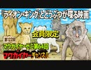"""#64 Membership Only """"The Lion King and Animal Speaking Films"""""""
