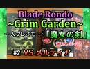 【実況プレイ】Blade Rondo Grim Garden 一人プレイモード『魔女の剣』#2 VSメルティア