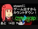 [steam]自作ゲーム出すからカウントダウンする[VOICEROID解説]