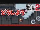 【マリオメーカー2】人生初めての実況動画から超鬼畜すぎた【スーパーマリオメーカー2】