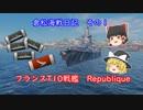 【WoWS】倉松海戦日記 その1 Republique 【ゆっくり実況】