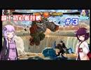 【GGXrdR2】きりたん達の超!初心者対戦 part3【VOICEROID実況】