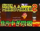【スーパーマリオメーカー2】1位以外敗北の残酷な世界に挑む 28