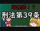 【ゆっくり解説】刑法39条ってなんだろう?