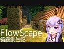 【FlowScape】ゆかマキの箱庭創生記#2 渓谷の検問所【VOICEROID実況】