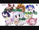 のんびりマスターC生活なボンバーガール8/11(日)対戦 3/3