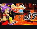 【Shantae Half-Genie Hero】シャンティシリーズ、プレイしていきたい(トロフィー100%)part17【実況】