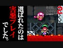 【マリオメーカー2】害悪プレイヤー爆誕!!!『オンライン対戦モード』で勝つためには『害悪プレイ』必須!?【スーパーマリオメーカー2】