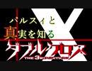 【DX3rd】パルスィと真実を知るダブルクロスPart1