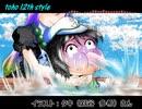 【東方音遊戯アレンジ】toho 12th style【twelfth style×東方星蓮船】