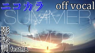 【ニコカラ】SUMMER DIVER【off vocal】