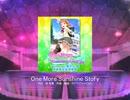 スクフェス One More Sunshine Story!  [MASTER]