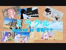 【第五回ひじき祭】ミラクル  Covered by 音街ウナ【歌うボイスロイド】