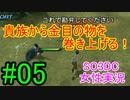 【実況】関西弁女子がアルベル狙いでSO3実況!【スターオーシャン3】#05
