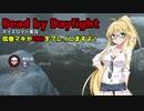 【Dead_by_Daylight】ゆかりさんたちがDBDをプレイしてみました(弦巻マキ編)【VOICEROID実況】#2