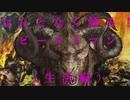 【Total War:WARHAMMER Ⅱ】混沌のけものフレンズ #番外編①(ビーストマンの生活)【夜のお兄ちゃん実況】