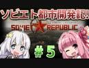 第30位:【赤いシムシティ】あかねとあかりのソビエト都市開発記! #5【Workers & Resources: Soviet Republic】