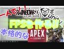 【Unity】本格的なFPSを自作する!!Part1【ゆっくり実況】