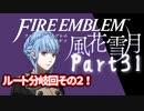 【FE初プレイ!!】 ファイアーエムブレム 風花雪月 Part31【実...