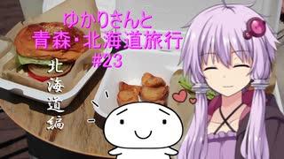 ゆかりさんと青森・北海道旅行 #23