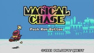 【実況】PCエンジン「マジカルチェイス」をはじめて遊ぶ part1