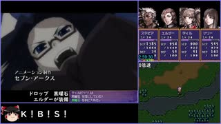 邪聖剣ネクロマンサー_NIGHTMARE_REBORN RTA 5時間14分50秒 パート6