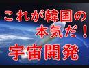 【ゆっくり解説】韓国が本気で宇宙開発した結果