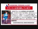 日光フランス人女性行方不明事件を追う!現場検証動画3 憾満の路(憾満ヶ淵を含むウォーキングコース)の調査報告