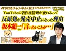 """Ryuichi Sakamoto """"This is a world where I can't say what I want to say"""". Anti-nuclear song is """"too great"""" released 